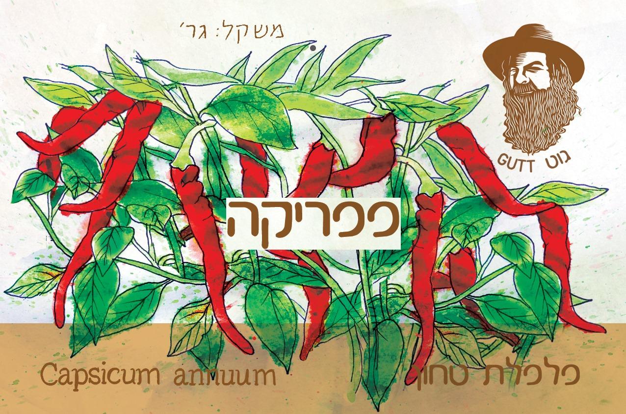 פפריקה מתוקה שדה אליהו 70גר - אורגני