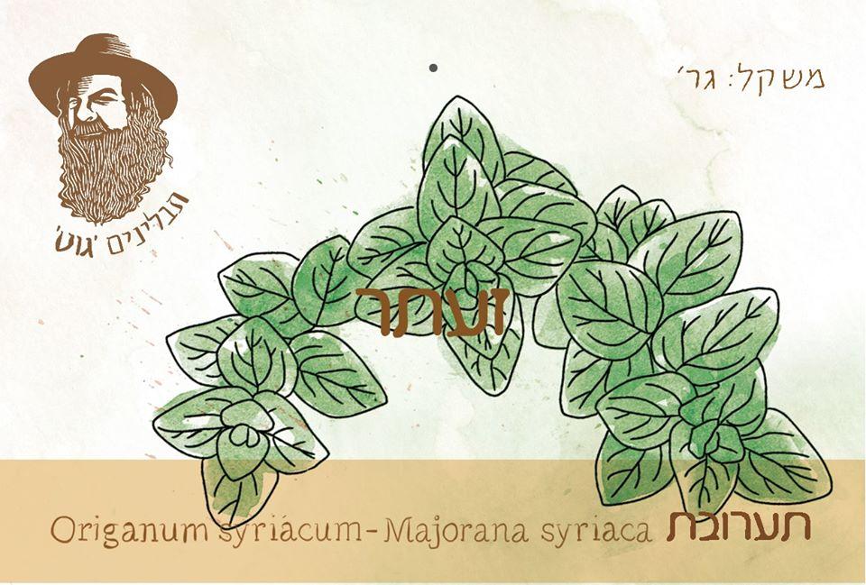 זעתר עלים - אורגני בקעת הירדן -40גר