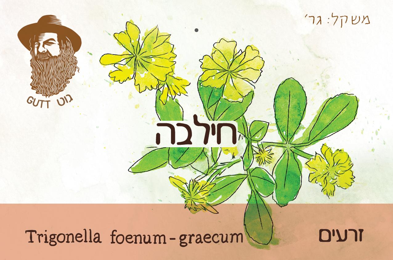 חילבה זרעים75גר - אורגני