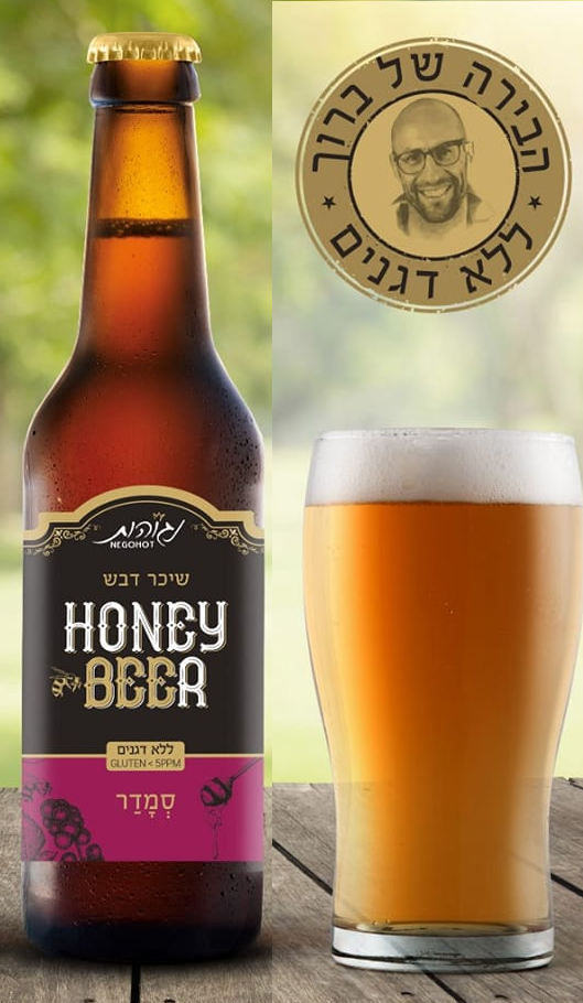 בירה מדבש - טעם סמדר- כשר לפסח ללא חשש קטניות - שישיה