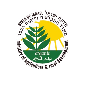 רוזמרין אורגני תבליני שדה אליהו